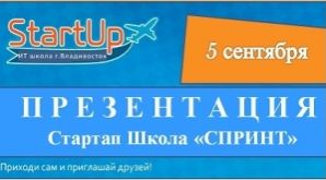 5 сентября во ВГУЭСе состоится презентация Стартап Школы «СПРИНТ» в сфере IT и интернет.