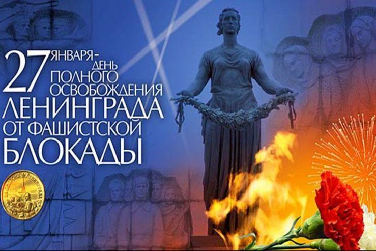 К 70-летию освобождения Ленинграда от блокады ученики МЛШ написали сочинения