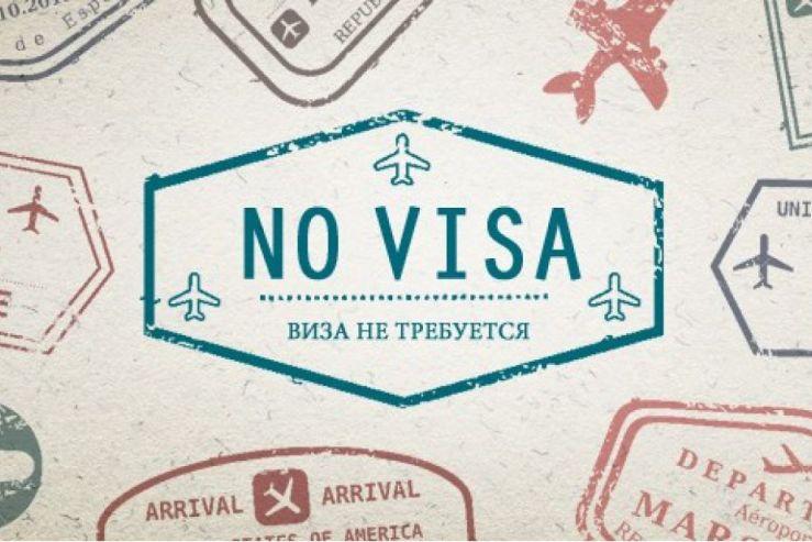 Россияне могут посещать без визы 110 стран