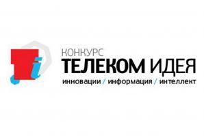 Конкурс молодежных инновационных проектов в сфере телекоммуникаций «Телеком Идея»
