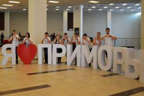 Форум молодежи Приморского края