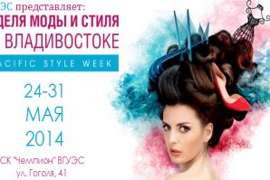 Неделя моды PACIFIC STYLE WEEK-2014
