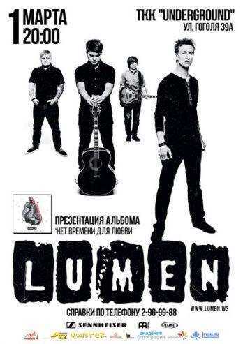 Концерт группы Lumen