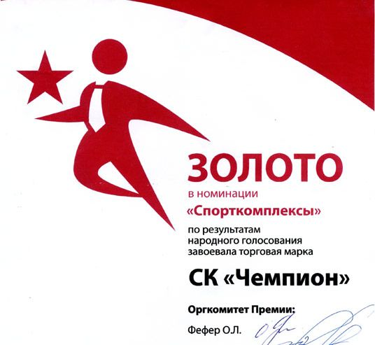 Спорткомплекс «Чемпион» взял «золото» в конкурсе «Профмарка».