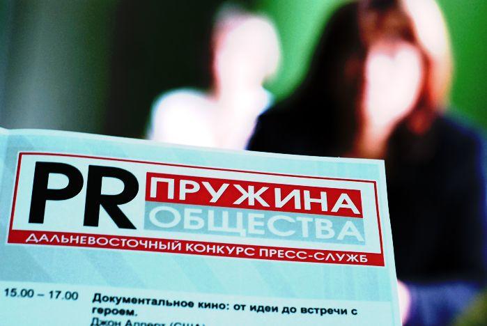 «PRужина общества» назвала лучших PR-cпециалистов Дальнего Востока