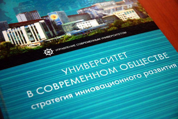 В новой коллективной монографии намечена стратегия инновационного развития ВГУЭС