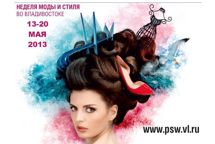 Звезды мировой моды - во Владивостоке