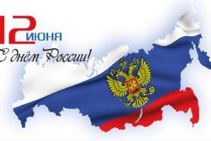 Поздравляем с Днём независимости России!