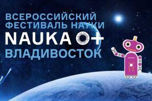 «MEGASCIENCE: Россия в Мире — Россия для Мира» Всероссийский фестиваль науки NAUKA 0+ во ВГУЭС