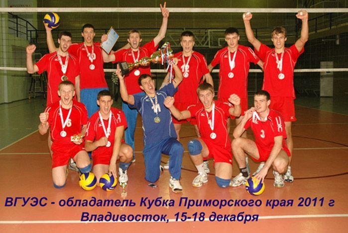Волейболисты ВГУЭС стали обладателями Кубка Приморского края