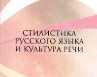 Учебно-методический комплект дисциплины «Стилистика русского языка и культура речи» в контексте компетентностного подхода к обучению