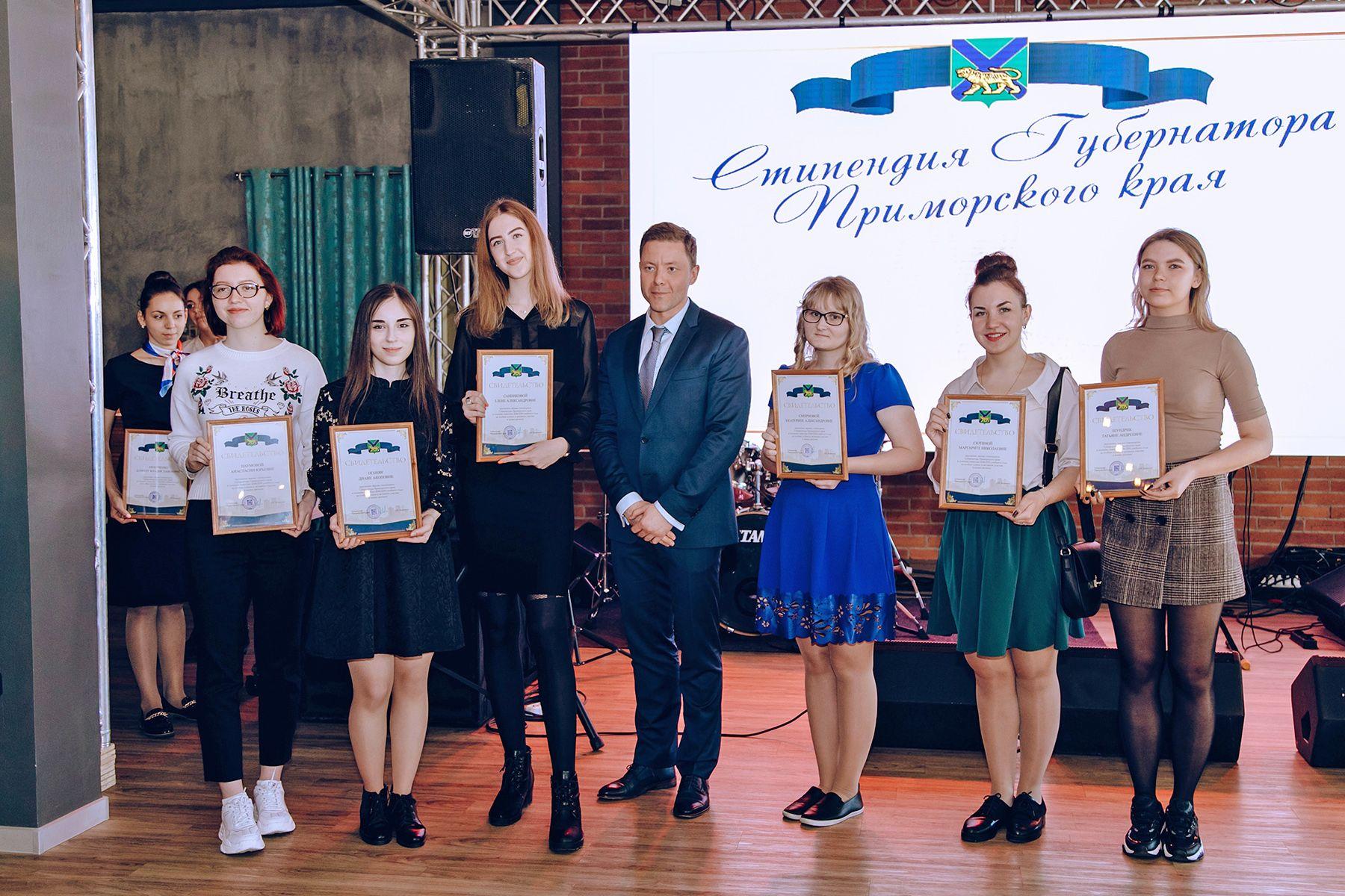 Объявлен прием документов на стипендию Губернатора Приморского края: во ВГУЭС с 21 по 23 сентября