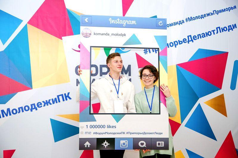 Открыта регистрация на Форум молодежи Приморского края