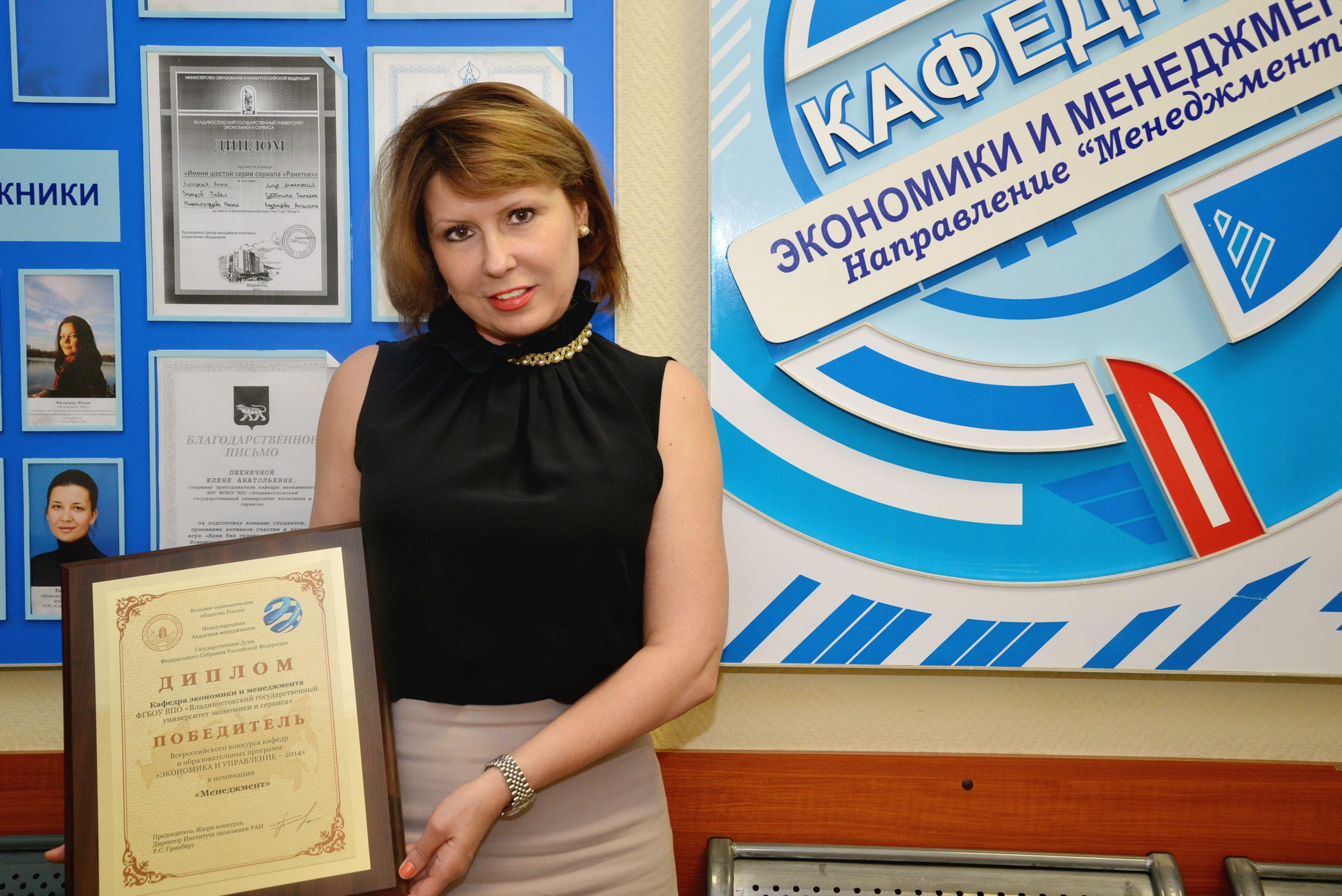 Кафедра экономики и менджмента ВГУЭС победила на Всероссийском конкурсе и признана лучшей.