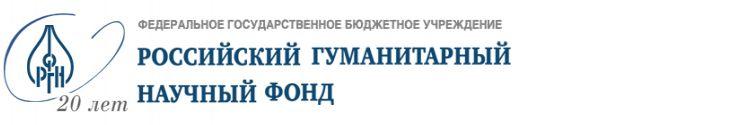 Конкурсы Российского гуманитарного научного фонда 2017 года