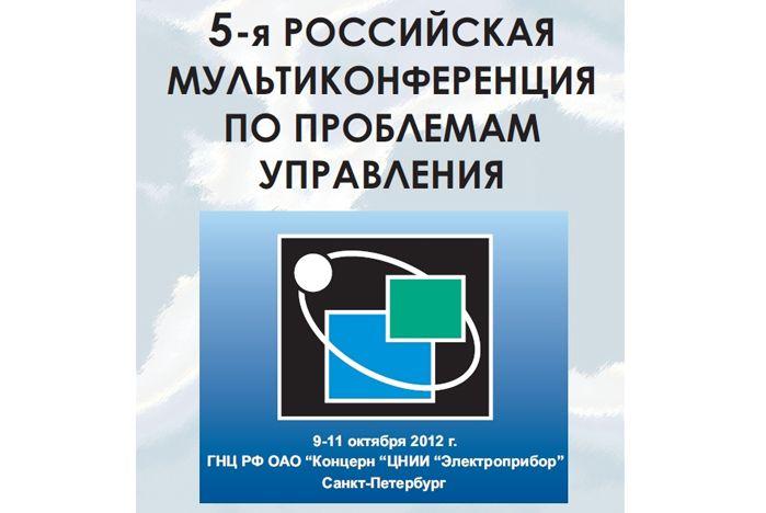 Преподаватели кафедры информационных систем и прикладной информатики приняли участие в престижной научной конференции
