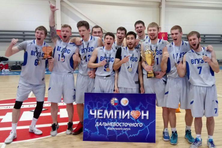 Баскетбольная команда ВГУЭС – чемпион Дальнего Востока