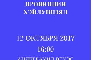 V Конкурса русского языка провинции Хэйлунцзян