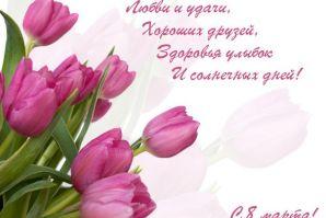 Поздравляем с наступающим женским днем 8 марта!