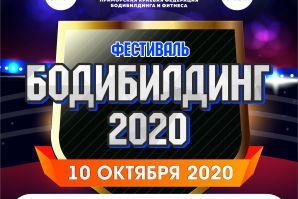 Фестиваль БОДИБИЛДИНГ-2020