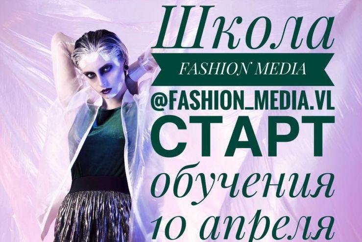 Школа Fashion Media объявляет набор!
