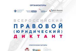 С 3 по 10 декабря 2019 года пройдет ТРЕТИЙ Всероссийский юридический диктант