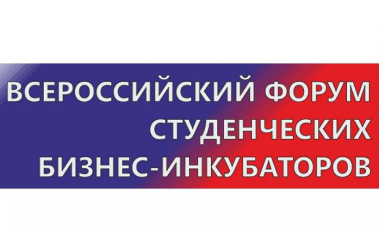 ВСЕРОССИЙСКИЙ ФОРУМ СТУДЕНЧЕСКИХ БИЗНЕС – ИНКУБАТОРОВ 4-6 сентября 2013 года