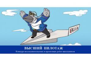 Региональный конкурс Высший пилотаж - Владивосток набирает высоту