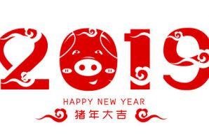 新年好呀!