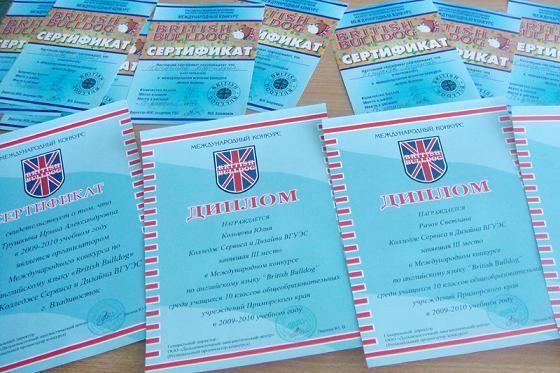 28 первокурсников Колледжа сервиса и дизайна приняли участие в Международном конкурсе по английскому языку British Bulldog.