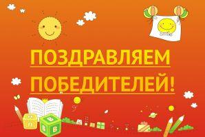 Поздравляем победителей школьной олимпиады по английскому языку!
