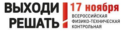 Всероссийская физико-математическая контрольная «Выходи решать»