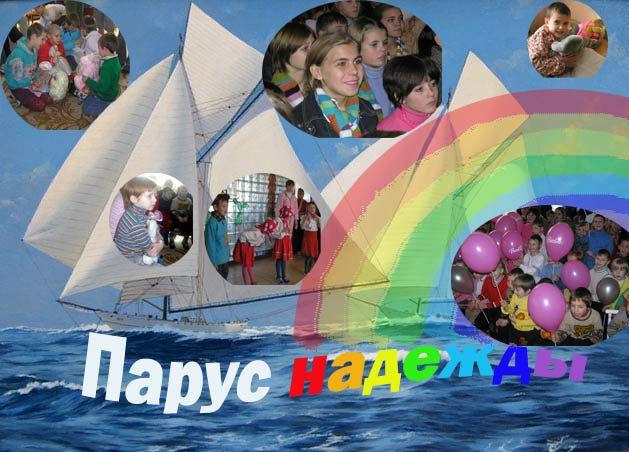 Анонс: Пикник «Добрая Осень» состоится 2 ноября 2013г. (с 12 до 16 часов ) в Социально-реабилитационном центре «Парус надежды» во Владивостоке на улице Маковского, 123.