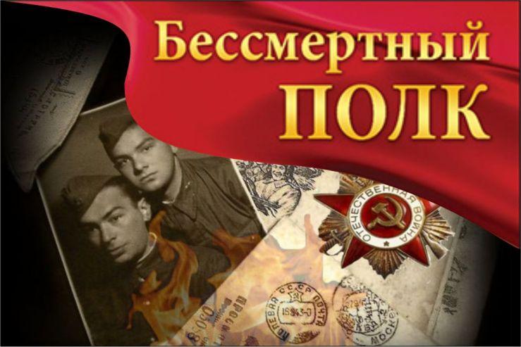 Бессмертный полк пройдёт по Украине