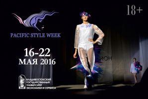 Программа Недели моды PACIFIC STYLE WEEK