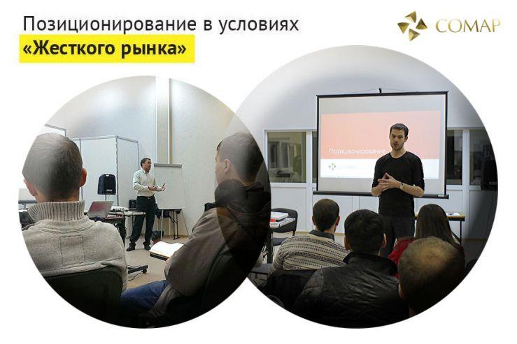 7 ноября 2013 года в Инновационном бизнес-инкубаторе состоялся мастер-класс «Позиционирование в условиях жёсткого рынка».