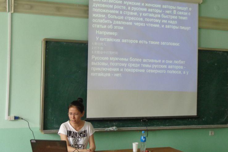 Русский язык и русская культура в фокусе научных интересов иностранных студентов ВГУЭС