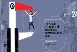 ШИОД второй год принимает участие в акции «Открытая премьера» - ключевом мероприятии Открытого российского фестиваля анимационного кино!