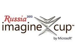 Кубок технологий «Imagine Cup 2013»