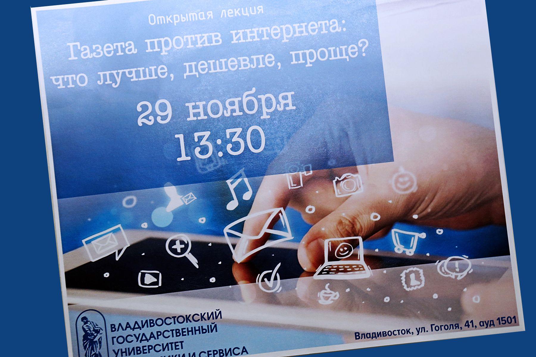 Газета vs Интернет: открытая лекция о противостоянии коммуникационных феноменов во ВГУЭС