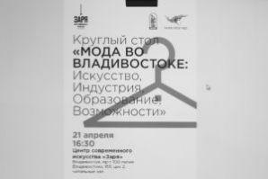 Круглый стол ВГУЭС-ЦСИ «Заря»: «Есть ли мода во Владивостоке?»