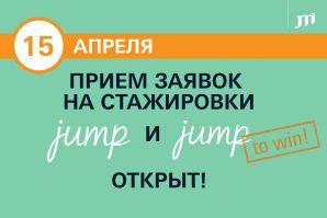 Стажировки в компании JTI: присоединяйся к лучшим!