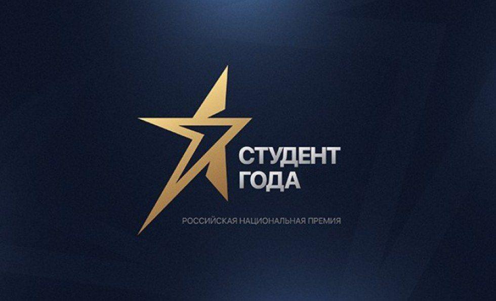 Приморский региональный этап Российской национальной премии «Студент года - 2018»
