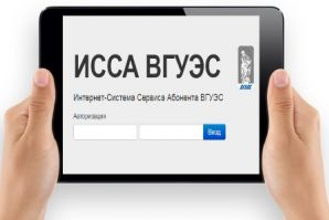 Новый функционал в Интернет-системе сервиса абонента ВГУЭС