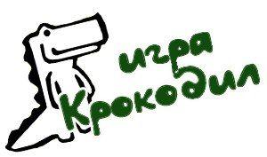 Студенты филиала ФГБОУ ВПО «ВГУЭС» в г. Находке примут участие в игре «Крокодил»