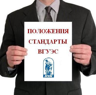 Разработаны и утверждены новые стандарты ВГУЭС