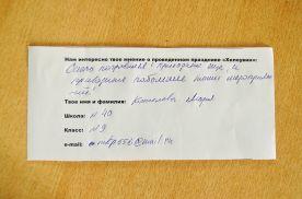 Вот такие восторженные отзывы вызвал у учеников школы № 40 праздник Хэллоуин, подготовленный для них преподавателями кафедры МКП Шивани Радхакришнан (США) и Татьяной Беркович