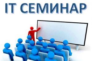 27 декабря в 10:00 в аудитории 1501 состоится семинар по корпоративным информационным системам