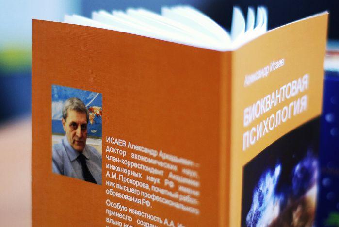 Профессор ВГУЭС Александр Исаев в своей монографии раскрывает секреты психологии бессознательного