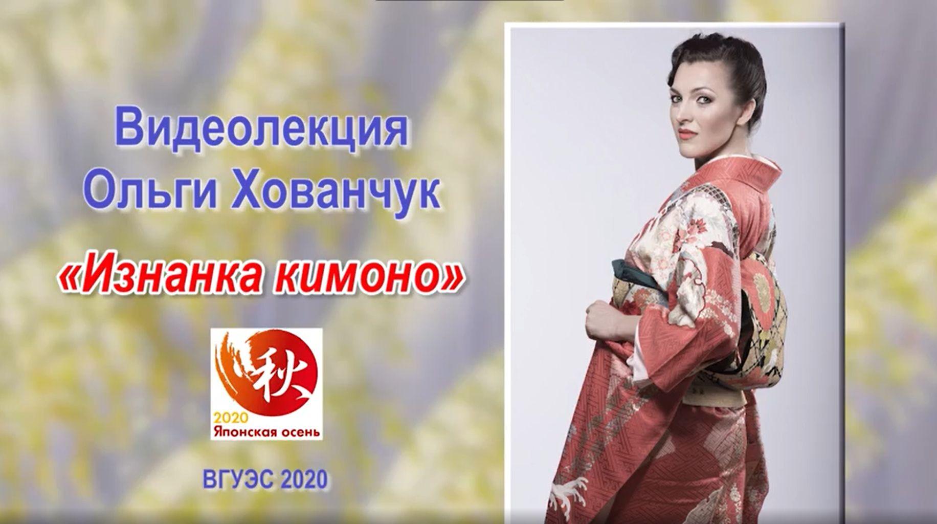 Во ВГУЭС с лекцией «Изнанка кимоно» выступит кандидат исторических наук Ольга Хованчук в рамках программы «Японская осень»